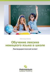Obuchenie leksike nemetskogo yazyka v shkole
