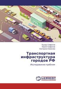 Transportnaya infrastruktura gorodov RF