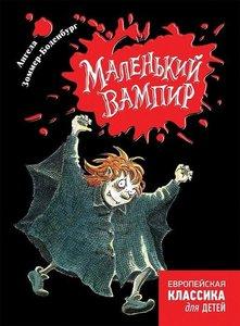 Malen\'kij vampir