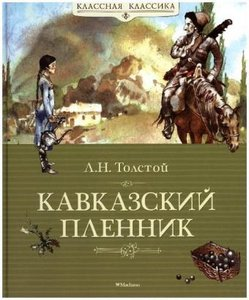 Kavkazskij plennik. Rasskazy