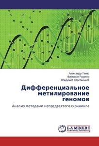 Differentsial'noe metilirovanie genomov