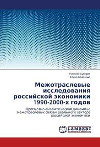 Mezhotraslevye issledovaniya rossiyskoy ekonomiki 1990-2000-kh g