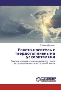 Raketa-nositel\' s tverdotoplivnymi uskoritelyami