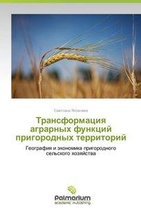 Transformatsiya agrarnykh funktsiy prigorodnykh territoriy