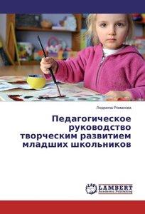 Pedagogicheskoe rukovodstvo tvorcheskim razvitiem mladshih shkol