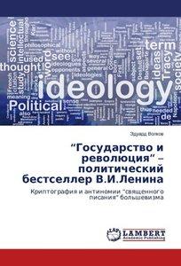 """""""Gosudarstvo i revolyutsiya"""" - politicheskiy bestseller V.I.Leni"""