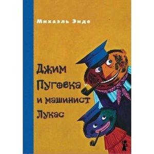 Dzhim Pugovka i mashinist Lukas