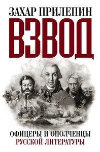Vzvod. Oficery i opolchency russkoj literatury