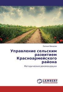 Upravlenie sel\'skim razvitiem Krasnoarmejskogo rajona