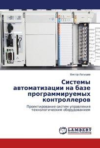 Sistemy avtomatizatsii na baze programmiruemykh kontrollerov