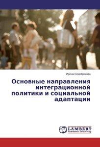 Osnovnye napravleniya integracionnoj politiki i social'noj adapt