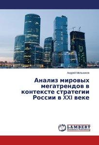 Analiz mirovyh megatrendov v kontexte strategii Rossii v XXI vek