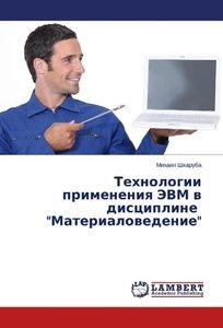 """Tehnologii primeneniya JeVM v discipline \""""Materialovedenie\"""""""