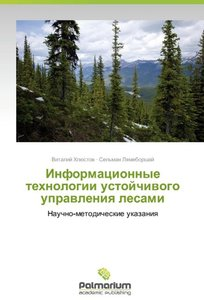 Informatsionnye tekhnologii ustoychivogo upravleniya lesami