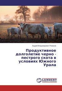 Produktivnoe dolgoletie cherno - pestrogo skota v usloviyah Juzh