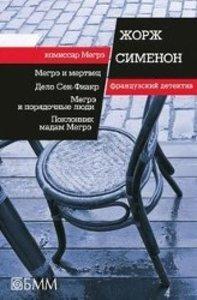 Maigret i mertvec. Delo Sen-Fiakr. Megrje i porjadochnye ljudi.
