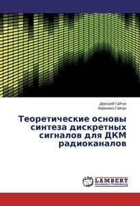 Teoreticheskie osnovy sinteza diskretnykh signalov dlya DKM radi
