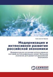 Modernizaciya i intensivnoe razvitie rossijskoj jekonomiki