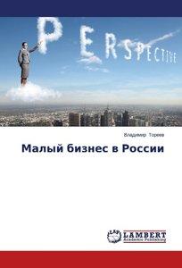 Malyy biznes v Rossii