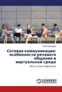 Setevaya kommunikatsiya: osobennosti rechevogo obshcheniya v vir