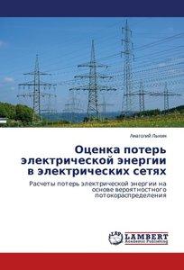 Otsenka poter' elektricheskoy energii v elektricheskikh setyakh
