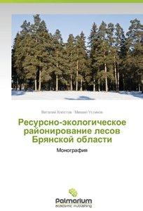 Resursno-ekologicheskoe rayonirovanie lesov Bryanskoy oblasti