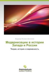 Modernizatsii v istorii Zapada i Rossii