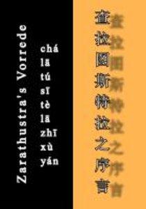 Zarathustra's Vorrede (Schriftzeichen-Pinyin) [Chinesisch]