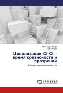 Civilizaciya XX-XXI - vremya krizisnosti i prozrenij