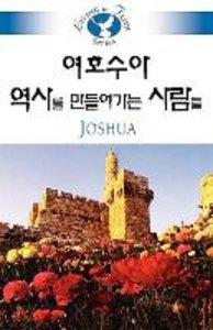 Living in Faith - Joshua