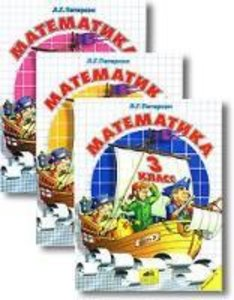 Matematika. 3 klass. V 3-h chastjah