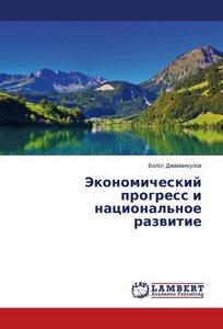 Ekonomicheskiy progress i natsional'noe razvitie