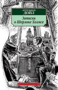 Zapiski o Scherloke Holmse