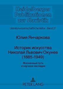Istorik iskusstva Nikolaj L´vovic Okunev (1885-1949)