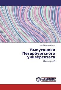 Vypuskniki Peterburgskogo universiteta