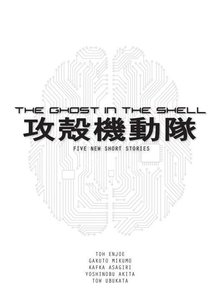 The Ghost in the Shell Novel