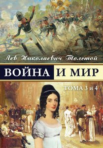 War and Peace - Voina I Mir (Vol.3-4) (Russian Edition)