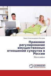 Pravovoe regulirovanie imushchestvennykh otnosheniy suprugov v R