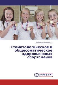 Stomatologicheskoe i obshhesomaticheskoe zdorov\'e junyh sportsm