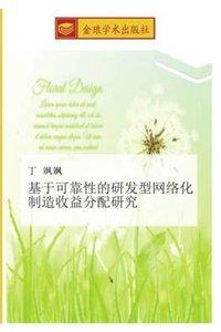 ji yu ke kao xing de yan fa xing wang luo hua zhi zao shou yi fe