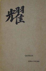 Cathay - Centennial Edition