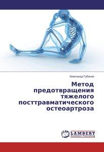 Metod predotvrashheniya tyazhelogo posttravmaticheskogo osteoart