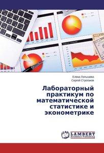 Laboratornyy praktikum po matematicheskoy statistike i ekonometr