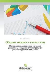 Obshhaya teoriya statistiki