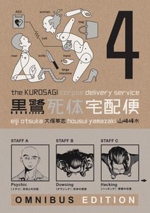 Kurosagi Corpse Delivery Service, the: Book Four Omnibus
