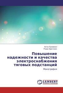 Povyshenie nadezhnosti i kachestva jelektrosnabzheniya tyagovyh