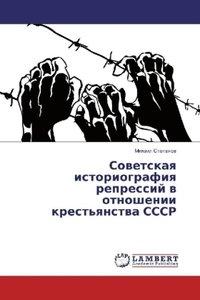 Sovetskaya istoriografiya repressij v otnoshenii krest\'yanstva