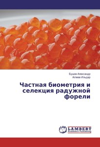 Chastnaya biometriya i selekciya raduzhnoj foreli
